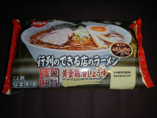 黄金鶏油ラーメン (1)