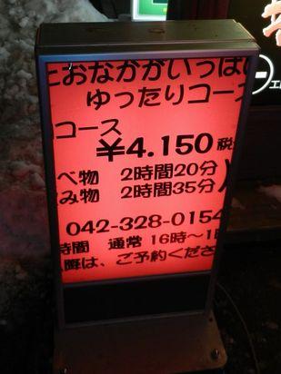とりのすけ国分寺+(5)