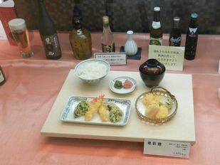 つな八 京王+(4)