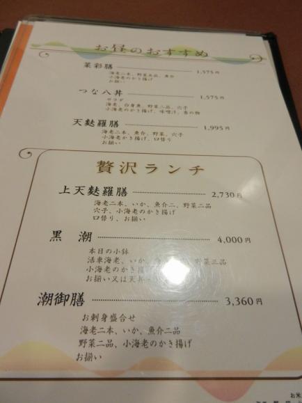 つな八 京王+(3)