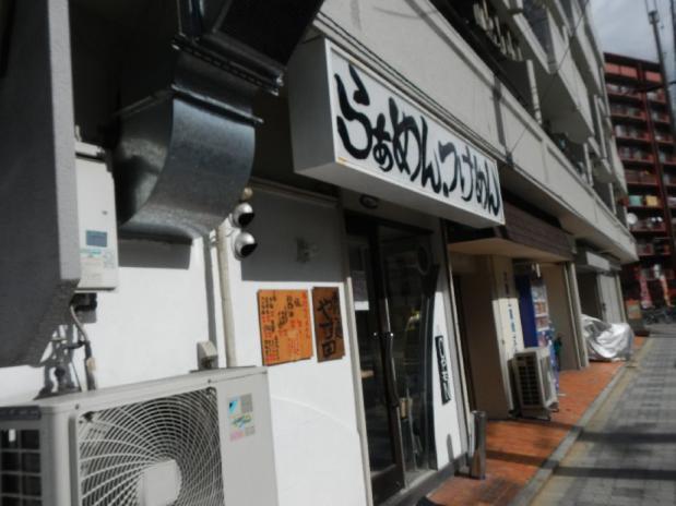 新大阪やす田 (1)