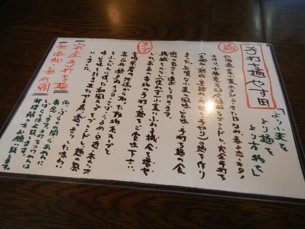 新大阪やす田 (9)