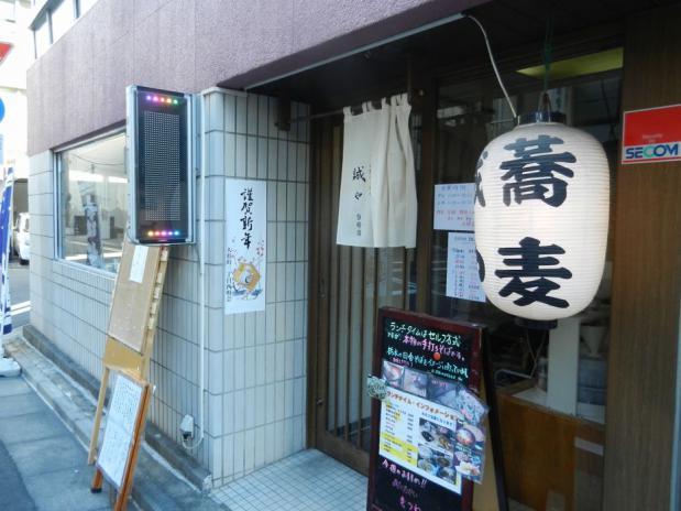 誠や 掘留+(2)