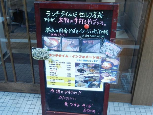 誠や 掘留+(3)