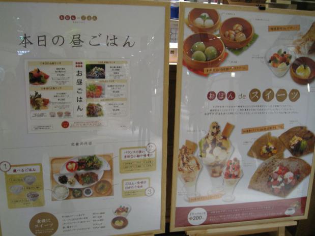 おぼんDEごはん (6)