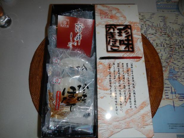 出塚水産かまぼこ (2)