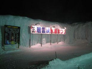 marusachi北海道 (45)