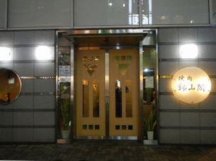 錦山閣03 (16)