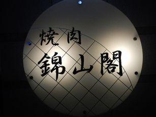 錦山閣03 (17)