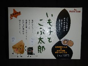 いこ子とこぶ太郎 (1)