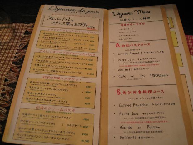 大宮タパス (1)