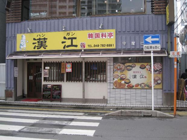 大宮漢江 (7)