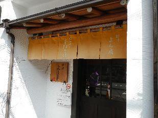 根津よし房 (7)
