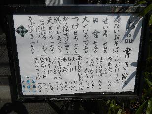 根津よし房 (6)
