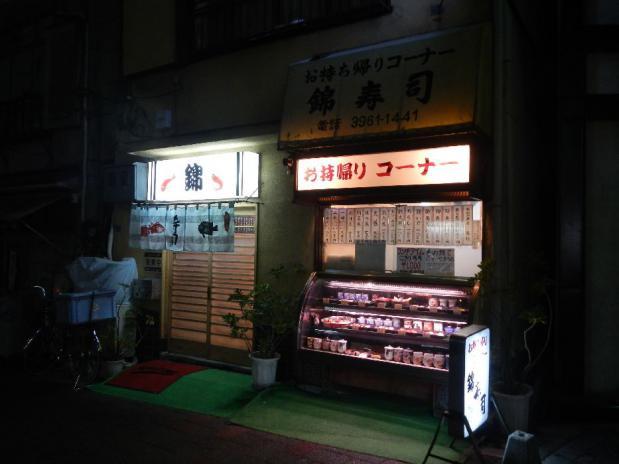 板橋錦寿司 (1)