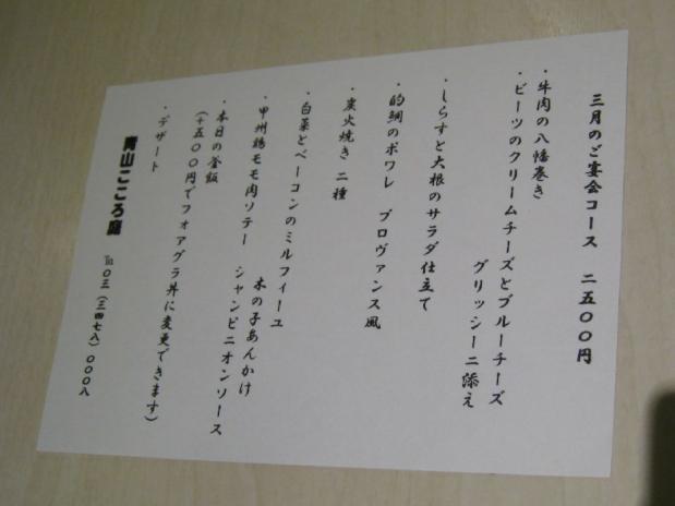 こころ庭ディナー3-13 (5)