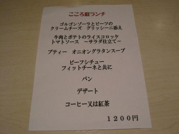 こころ庭ランチ3-23 (2)