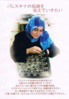 パレスチナ刺繍を刺す女性