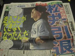 松井引退決断の理由
