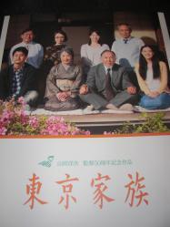 映画 東京家族