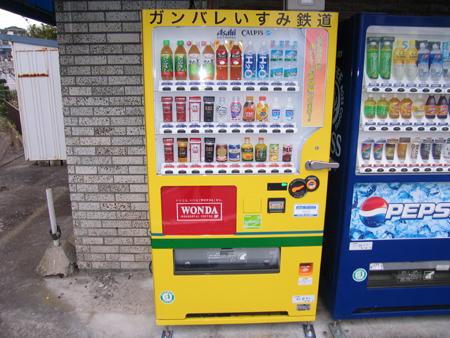 いすみ鉄道自販機