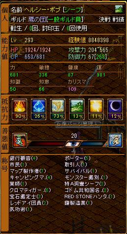 RedStone 11.07.17[03]