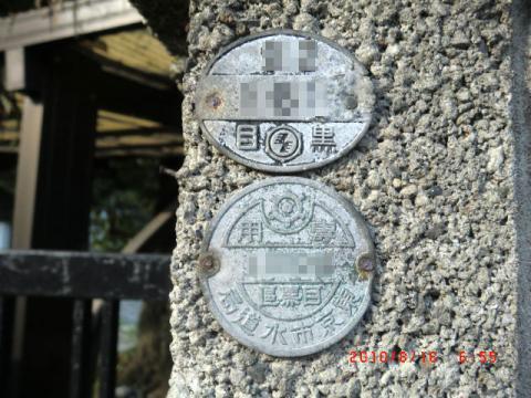 東京市水道局