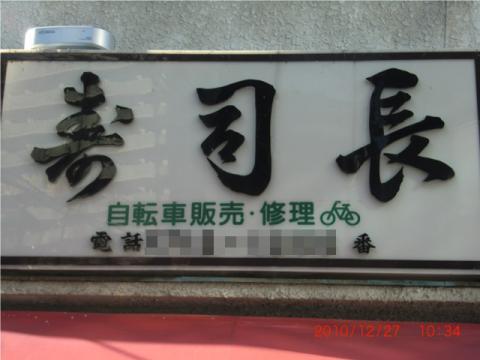 寿司屋?自転車屋?