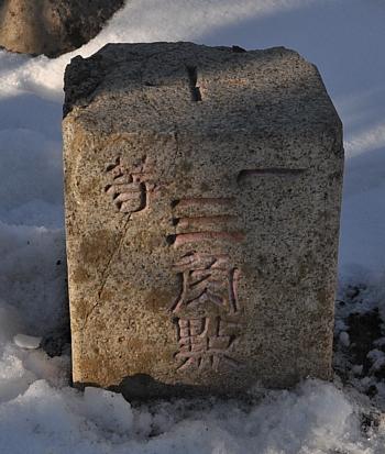 201101_katasetouge_13.jpg
