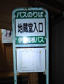201101_katasetouge_21.jpg