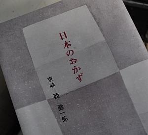 201105_Nihonnookazu.jpg