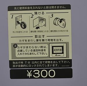 301104_Morioka_Locker.jpg
