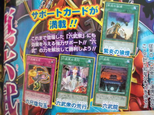 六武衆の新カード