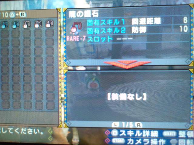 防御+10