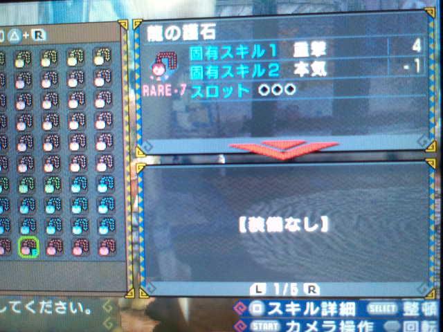 重撃+4スロ3