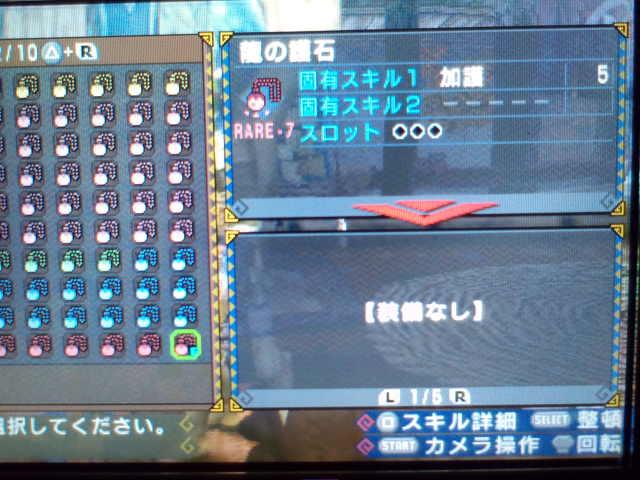 加護+5スロ3