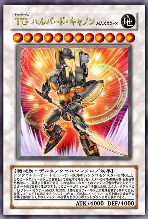 TG ハルバード・キャノン MAXXX-∞