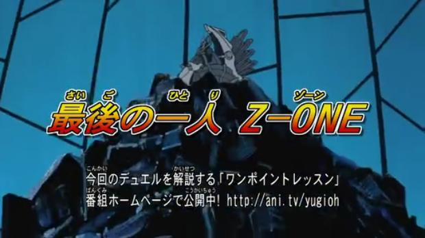 最後の一人 Z-ONE
