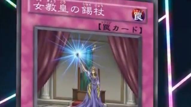 女教皇の錫杖