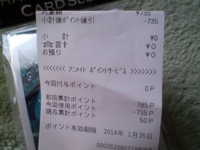 0円の領収書