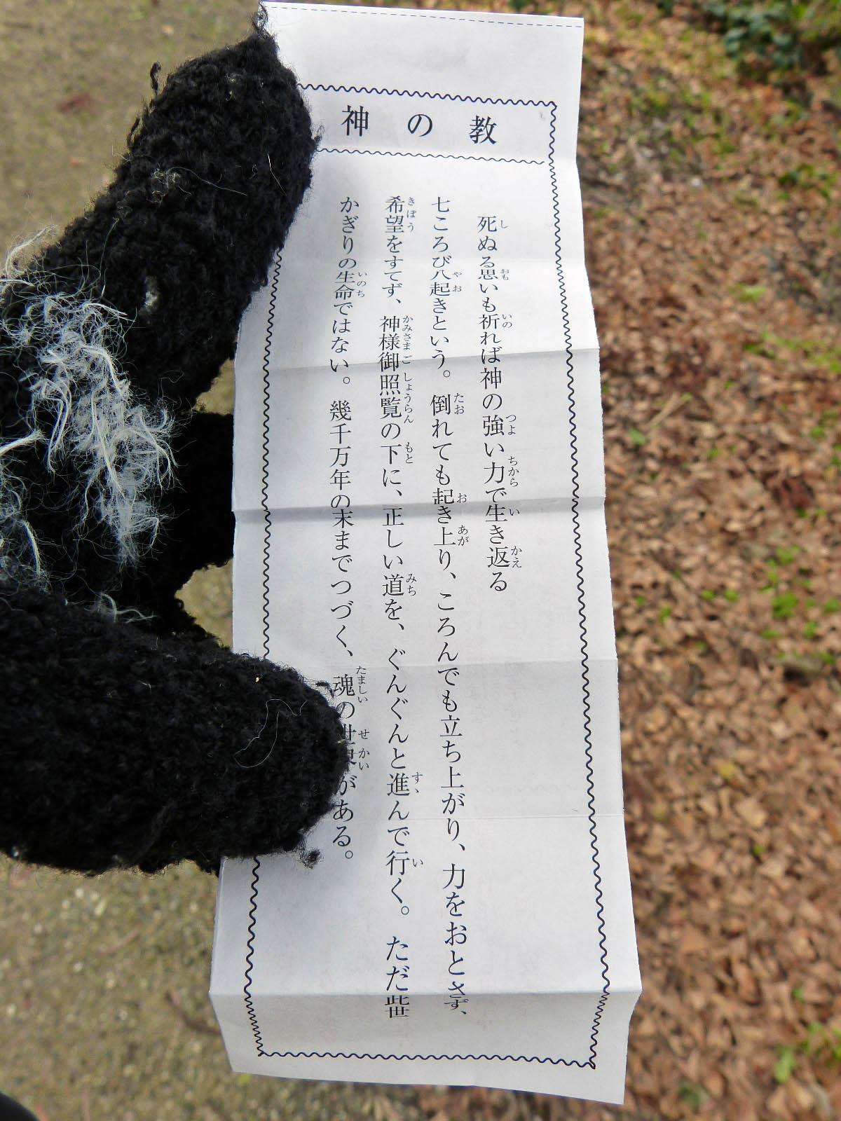 2013_omikuji_3.jpg