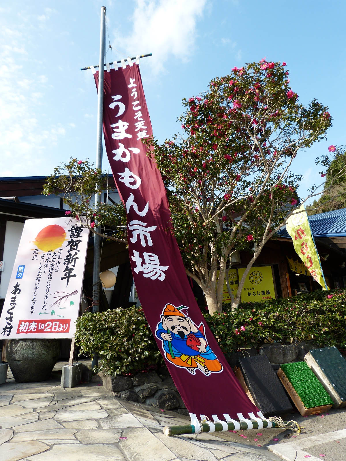 ai_no_amakusamura_02.jpg
