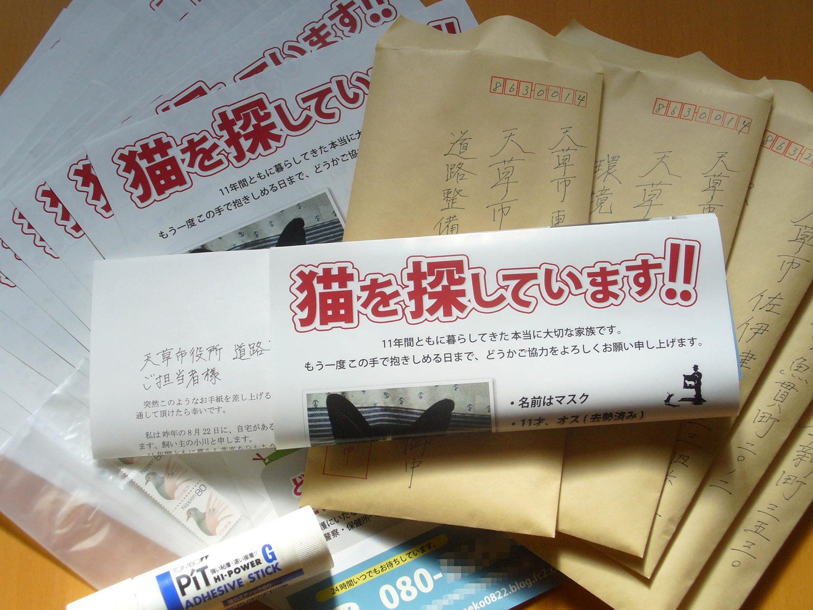 chirashi_yuusou_02.jpg