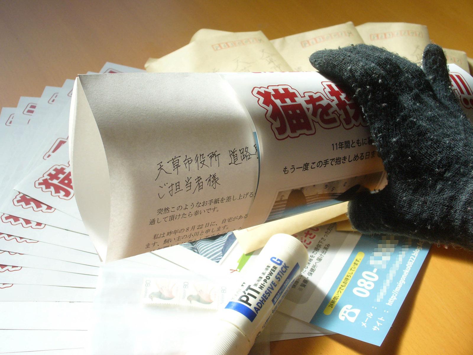 chirashi_yuusou_04.jpg