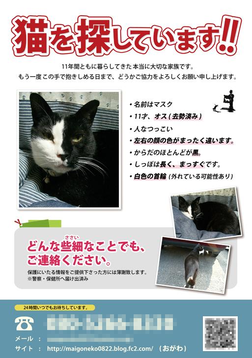 mask_web_chirashi_01.jpg