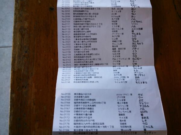 neko_kaeshi_no_jinja_05.jpg