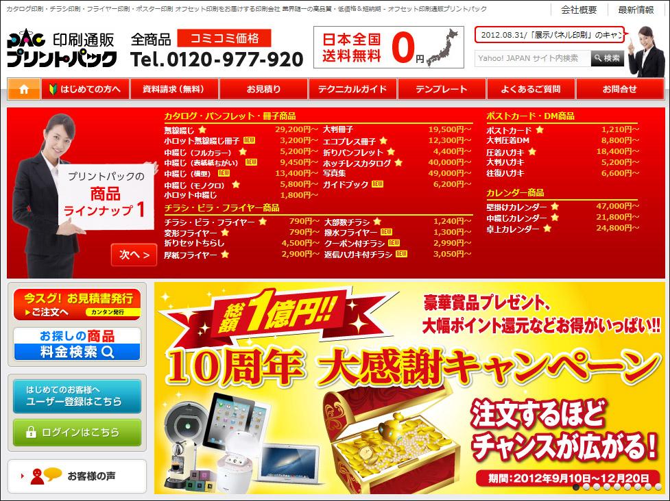 print_pac_site.jpg