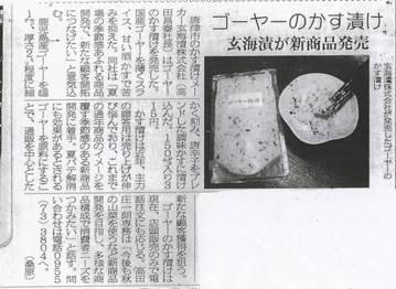 ゴーヤー佐賀新聞