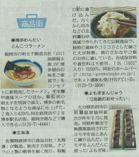 読売新聞 2月19日朝刊