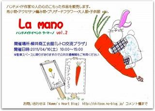 la_mano_2011a_r_2.jpg